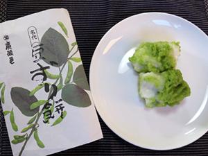 140110zundamochi.jpg